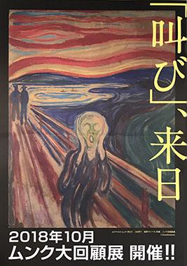 オスロのムンク美術館所蔵の叫びは初来日